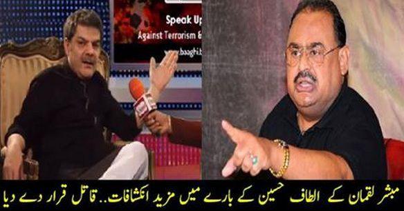 Mubashir Luqman Mqm Mubashir Luqman Exclusive