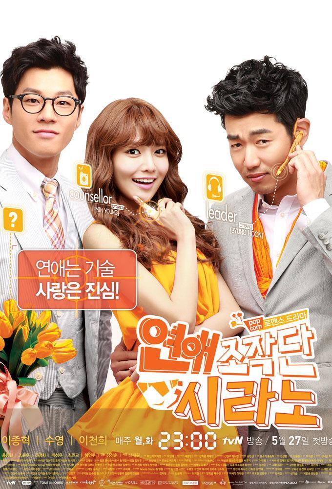 южной-корея сериал агентство знакомств сирано