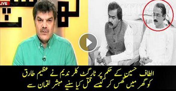 Mubashir Luqman Mqm Mubashir Luqman Telling How