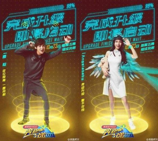 Chinese 'Running Man' poster features Luhan transformed into a